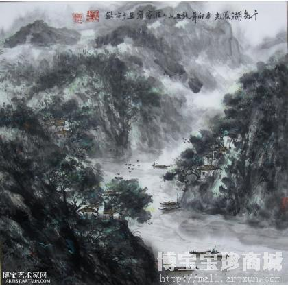 名家 庄家宝 国画; - 千岛湖风光 山水画 庄家宝作品 类别: 国画山水